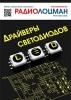 Электронный журнал  РадиоЛоцман  2020, 03