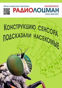 Электронный журнал РадиоЛоцман 2020, 04
