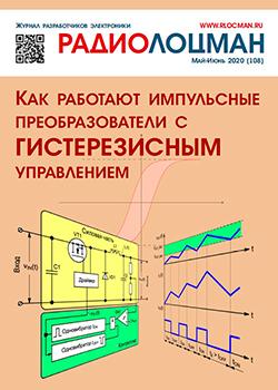 Электронный журнал РадиоЛоцман 2020, 05-06