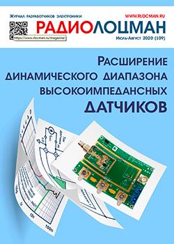 журнал Радиолоцман 2020 07-08