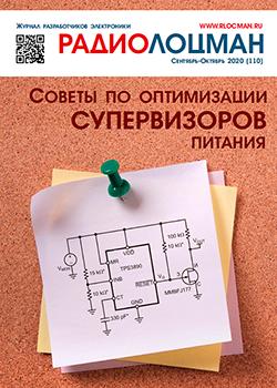 журнал Радиолоцман 2020 09-10