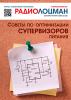 Электронный журнал  РадиоЛоцман  2020, 09-10
