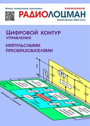 журнал Радиолоцман 2020 11-12
