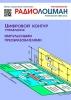 Электронный журнал  РадиоЛоцман  2020, 11-12
