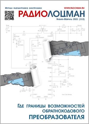 Вышел электронный журнал РадиоЛоцман 2021 01-02
