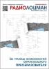 Электронный журнал  РадиоЛоцман  2021, 01-02