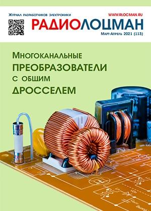 журнал Радиолоцман 2021 03-04