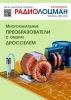 Электронный журнал  РадиоЛоцман  2021, 03-04