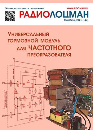 Вышел электронный журнал РадиоЛоцман 2021 05-06