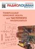 Электронный журнал  РадиоЛоцман  2021, 05-06