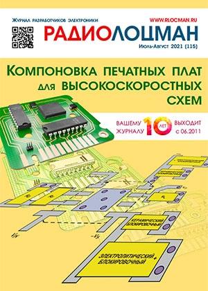 журнал Радиолоцман 2021 07-08