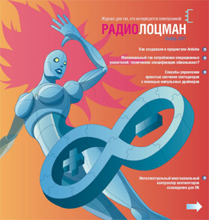 Электронный журнал  РадиоЛоцман  2011, 11
