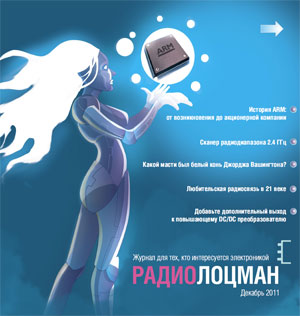Электронный журнал РадиоЛоцман 2011, 12