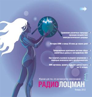 Электронный журнал  РадиоЛоцман  2012, 01