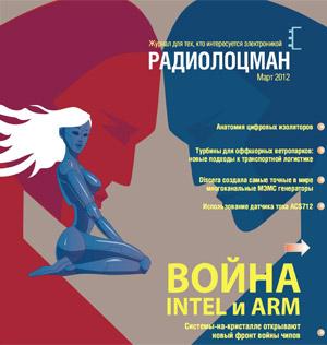 Электронный журнал  РадиоЛоцман  2012, 03