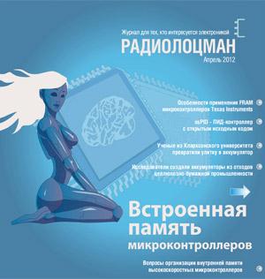 Электронный журнал  РадиоЛоцман  2012, 04