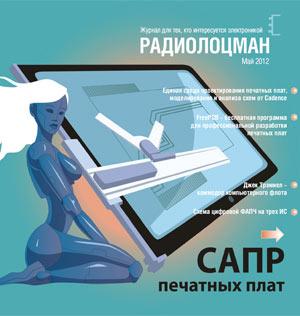 Электронный журнал Радиолоцман май 2012