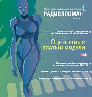 Электронный журнал Радиолоцман июль 2012
