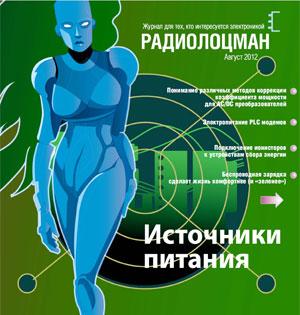 Электронный журнал Радиолоцман август 2012