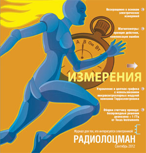 Электронный журнал Радиолоцман сентябрь 2012