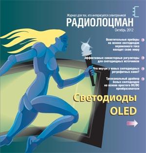 Электронный журнал Радиолоцман октябрь 2012