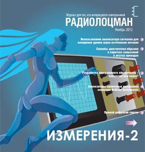 Электронный журнал Радиолоцман ноябрь 2012