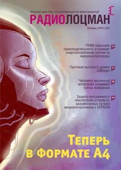 Электронный журнал Радиолоцман 2013 01