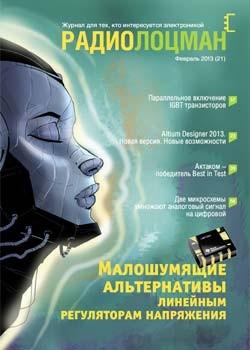 Электронный журнал Радиолоцман 2013 02