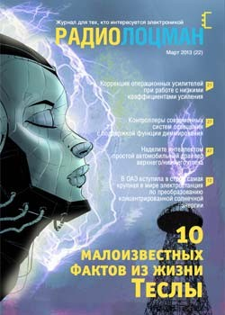 Электронный журнал Радиолоцман 2013 03