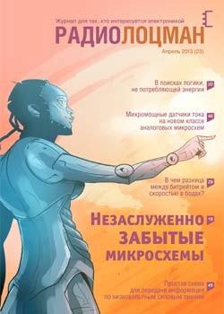 Электронный журнал Радиолоцман 2013 04