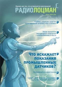 Электронный журнал Радиолоцман 2013 06