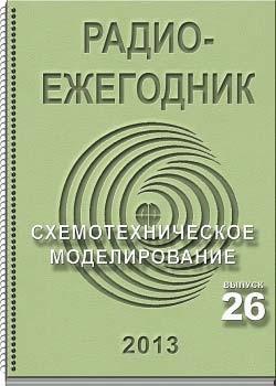 Электронный журнал Радиоежегодник 26 2013