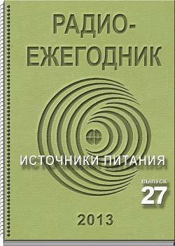 Электронный журнал Радиоежегодник 27 2013