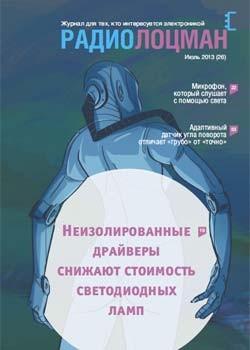 Электронный журнал Радиолоцман 2013 07