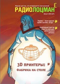 Электронный журнал Радиолоцман 2013 08
