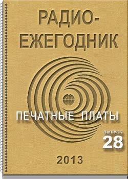 Электронный журнал Радиоежегодник 28 2013