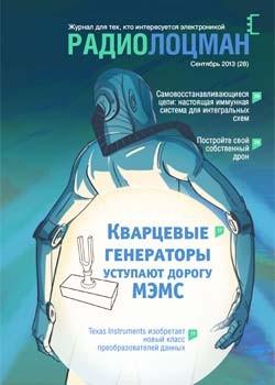 Электронный журнал Радиолоцман 2013 09