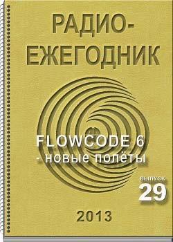 Электронный журнал Радиоежегодник 29 2013