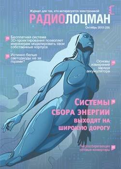Электронный журнал Радиолоцман 2013 10