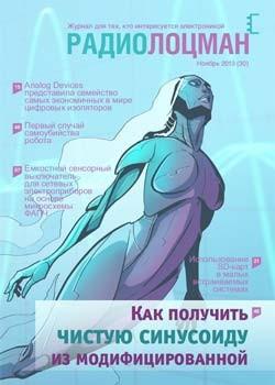 Электронный журнал Радиолоцман 2013 11