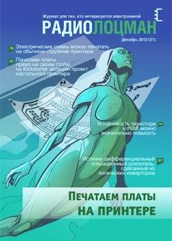 Электронный журнал Радиолоцман 2013 12