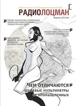 Электронный журнал Радиолоцман 2014 02