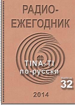 Электронный журнал Радиоежегодник 32 2014