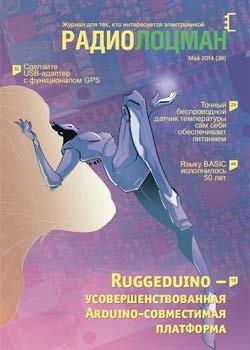 Электронный журнал Радиолоцман 2014 05