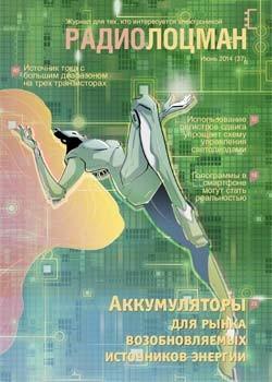 Электронный журнал Радиолоцман 2014 06