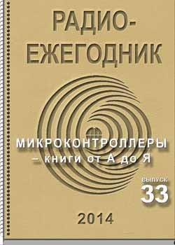 Электронный журнал  Радиоежегодник  - Выпуск 33. Микроконтроллеры - книги от А до Я