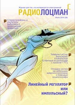 Электронный журнал Радиолоцман 2014 07