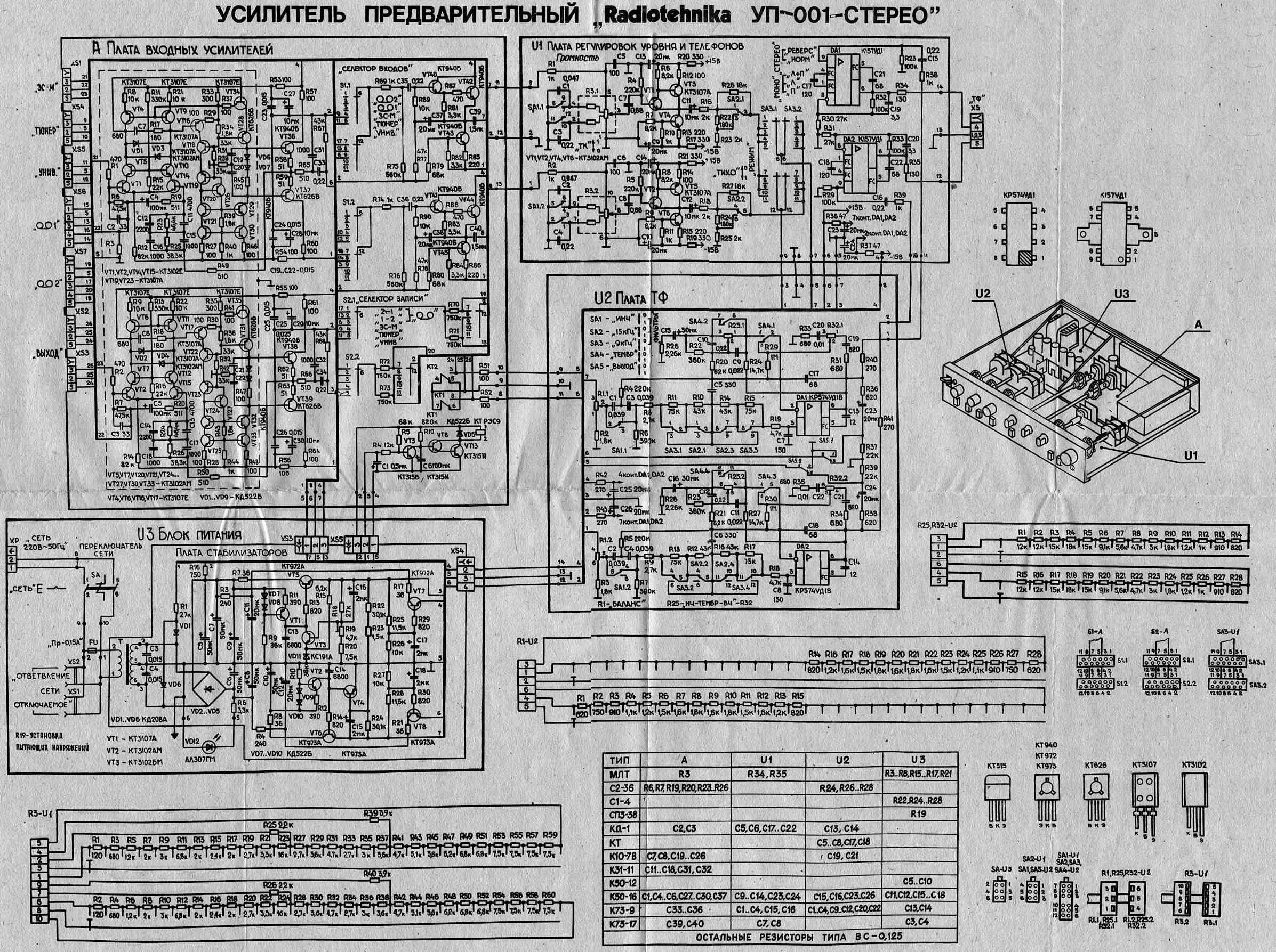принципиальная схема усилителя кумир-001