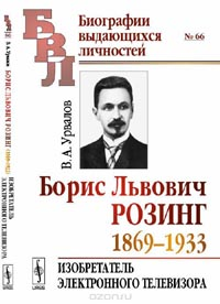 Борис Львович Розинг (1869-1933). Изобретатель электронного телевизора