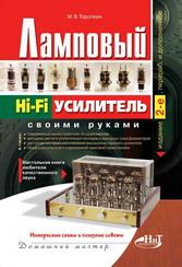 М.в. торопкин ламповый hi-fi усилитель своими руками